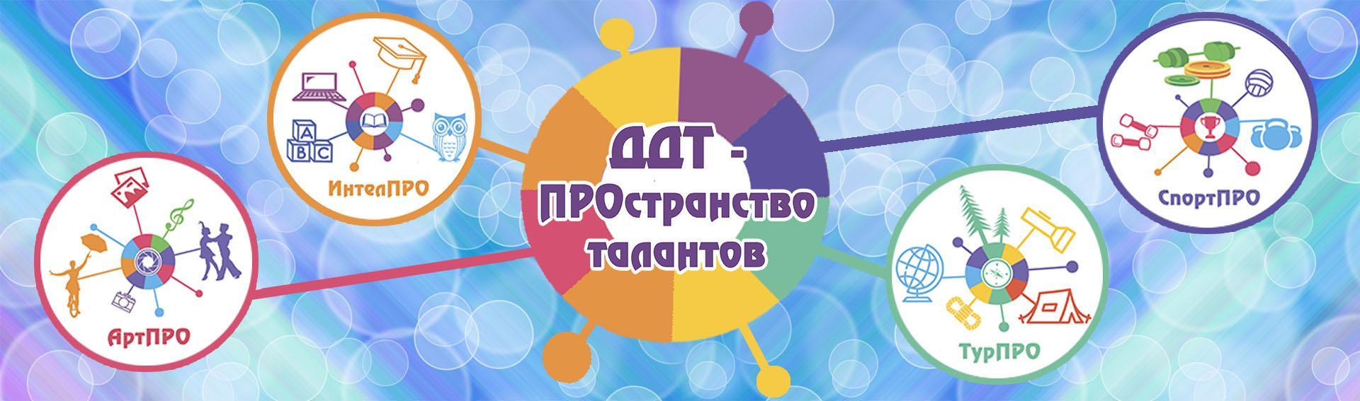 МБУ ДО Дом детского творчества Логотип